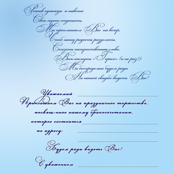 Шаблон приглашения на свадьбу, картинки надписями