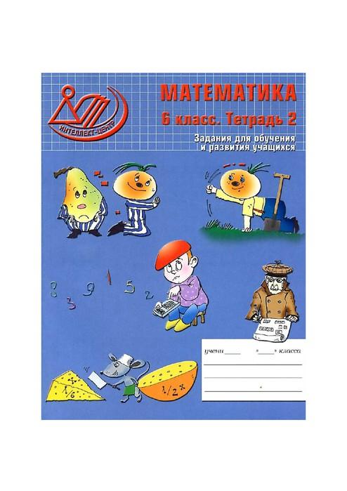 Гдз по математике 6 класс задания для обучения и развития