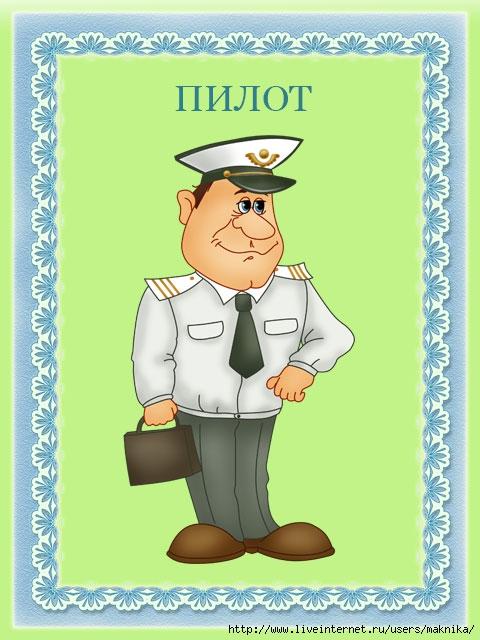 Картинка с надписью профессии для детей