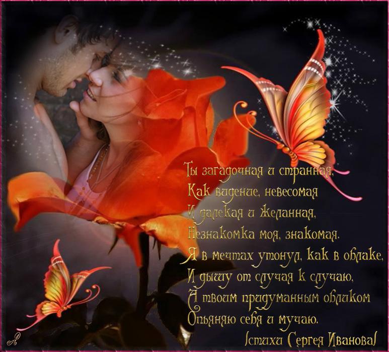 Прекрасная Незнакомка Стихи