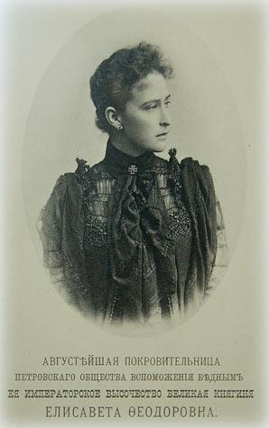 Великая княгиня Елисавета Федоровна Романова