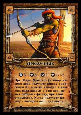 Орк-лучник