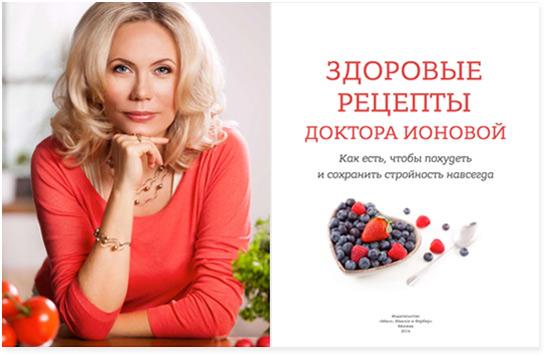 Диета Ионовой Меню На Неделю.