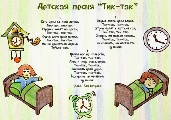 ТЕКСТ ПЕСНИ ТИК ТАК ТИКАЮТ ЧАСЫ СКАЧАТЬ БЕСПЛАТНО
