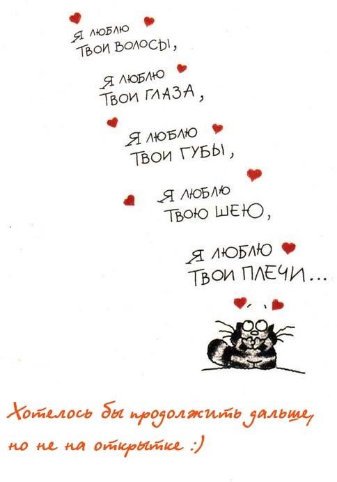 Прикольный стих о любви в картинках, открытка своими