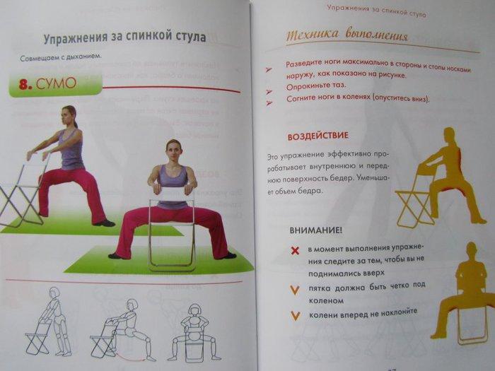 Методика похудения комплекс упражнений