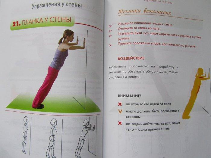 Комплекс упражнений оксисайз в картинках