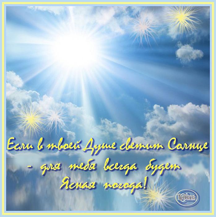Картинки с солнцем и надписью, открыток