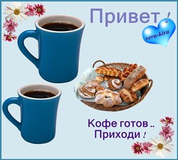 красивые приходи кофе попьем картинки флаг китая представляет