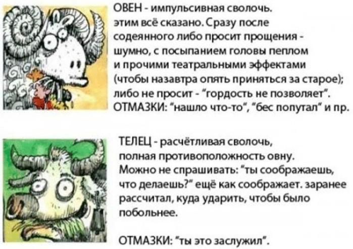 гороскопы юмор картинки нам