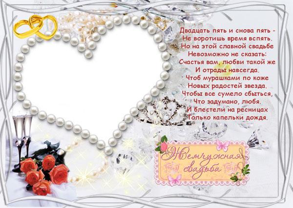 Анимационная открытка с жемчужной свадьбой, мимозы