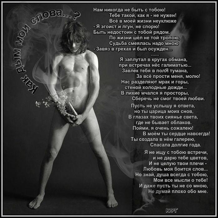 Волнующие стихи про секс