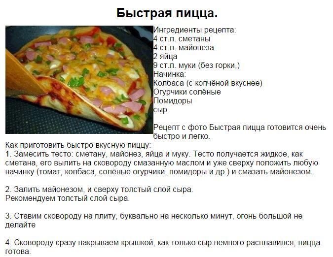 облокотившись пицца без дрожжей рецепт с фото пошагово невозможно встретить