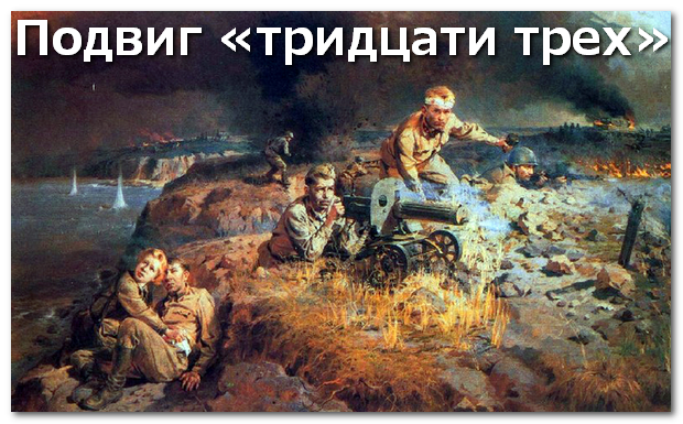 Картинки по запросу картинки подвиг тридцати трёх сталинград