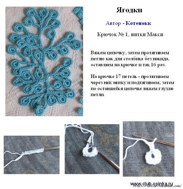 схемы вязания листиков крючком ирландское вязание Russian Handmade