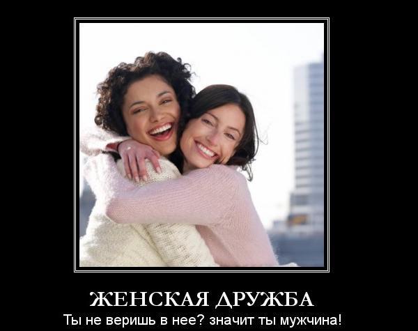пытайся доверять и рассказывать все подругам про свою семью любишь