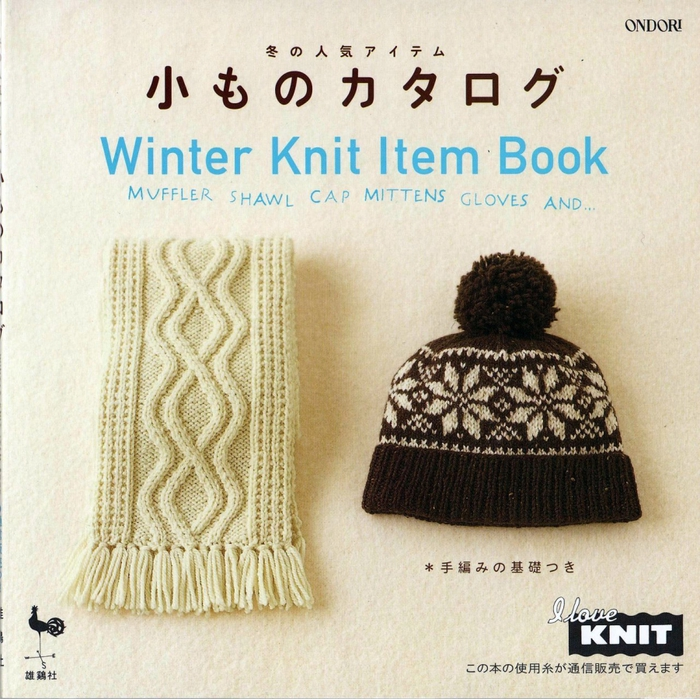 4880208_ONDORI_WINTER_KNIT (700x699, 395Kb)