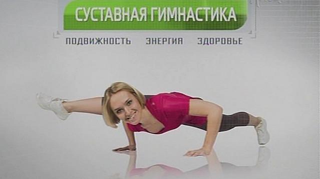 Суставная гимнастика янчук отзывы анатомо - физиологическая характеристика плечевого сустава