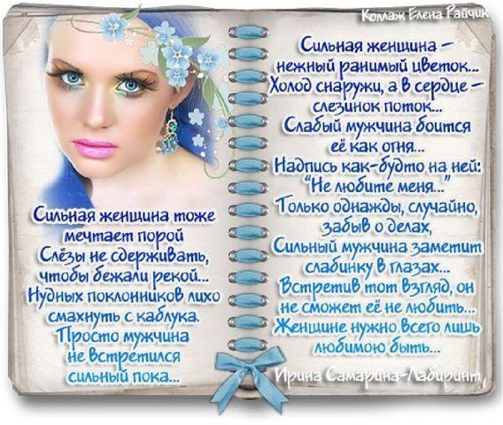 Поздравление с днем рождения ирина самарина