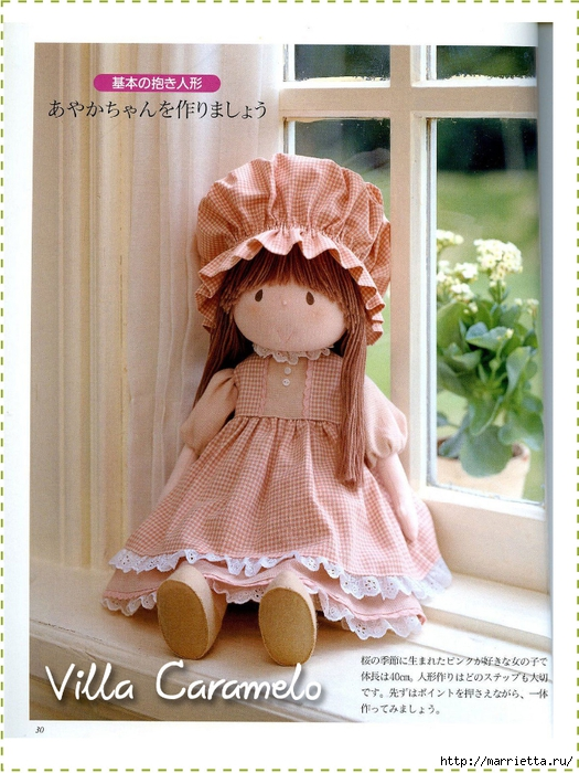 Шьем куклы мастер класс сделай сам #11