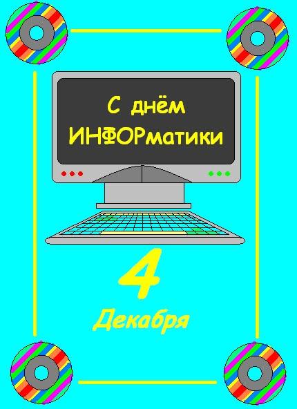 Доклад музыкальная открытка информатика, про перемирие
