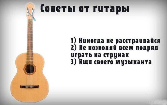 Советы от гитары