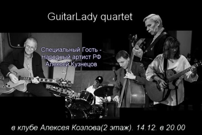 1057589_GuitarLady_quartet_14__12__14 (672x448, 40Kb)