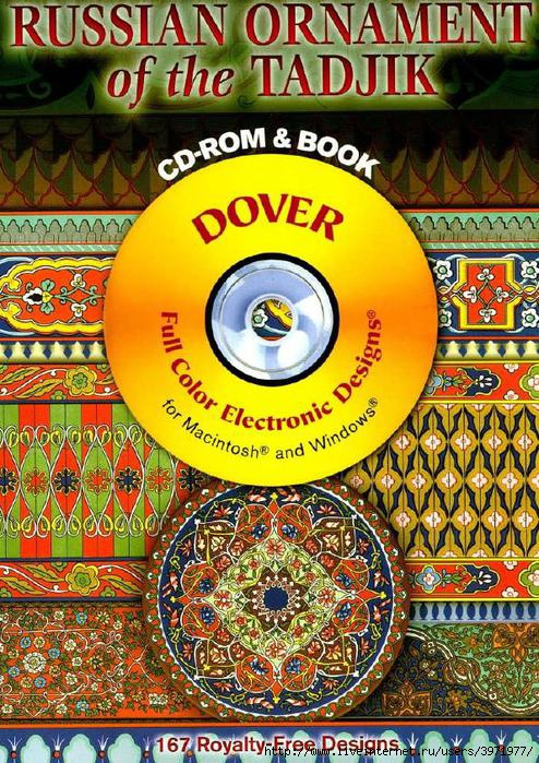 3971977_Dover_Russian_Ornament_of_the_Tadjik_CDROM_and_BookFi_org_1_2_ (494x700, 340Kb)