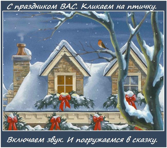 Картинки про, открытки флеш рождество
