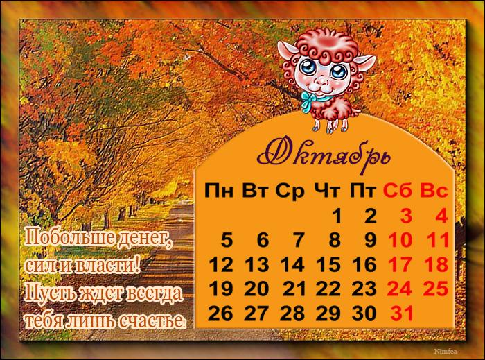 хлеб, пожелания на календаре картинки это современное