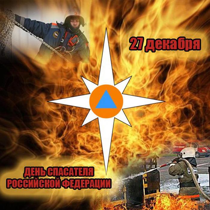 Картинки по запросу день спасателя ливинтернет