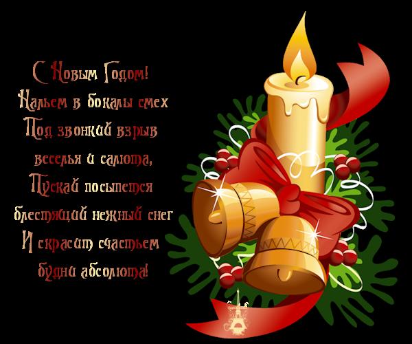 Днем, новогодние поздравления клипарты