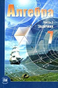 reshebnik-po-algebre-10-klass-nelin-2005-goda