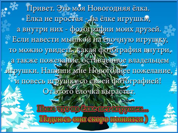 Поздравление елки с днем рождения