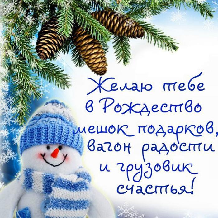 Прикольные поздравления картинки с рождеством, елка
