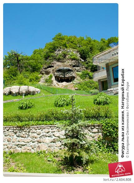 figura-lva-iz-kamnya-nagornyi-karabah-0002604808-preview (429x585, 386Kb)