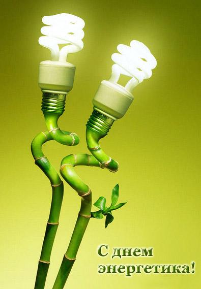 Когда день энергетика поздравления фото 581