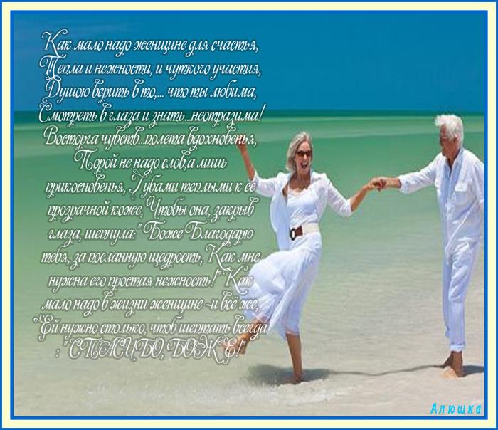 Лет, женское счастье картинки со стихами