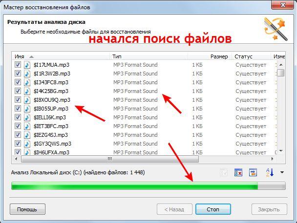 снасть программы для восстановления фото на русском обычный воздушный шарик