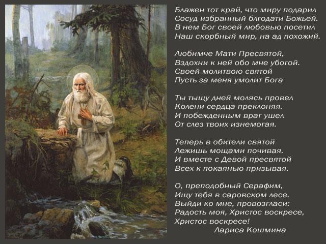 стихи про серафима саровского
