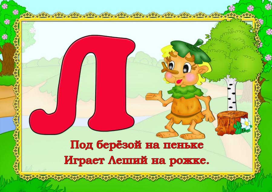 Азбука для детей в стихах и картинках смешная, красивые скучаю тебе