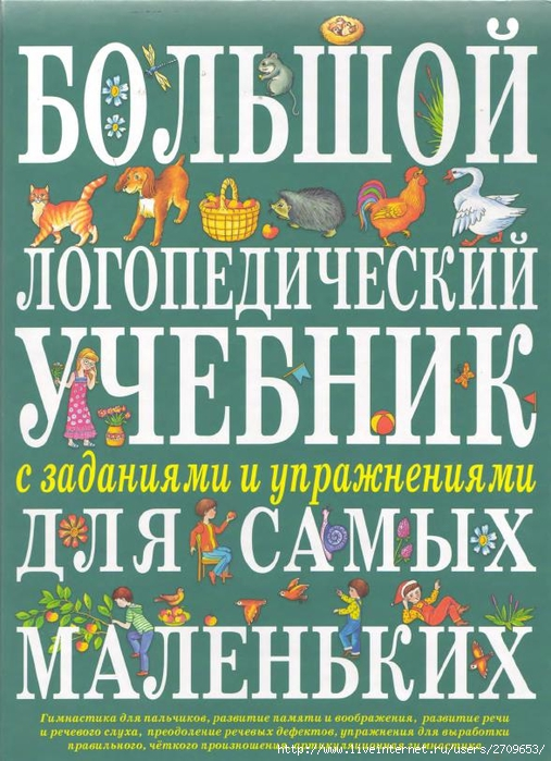 Библиотека: Большой логопедический учебник с заданиями и ...