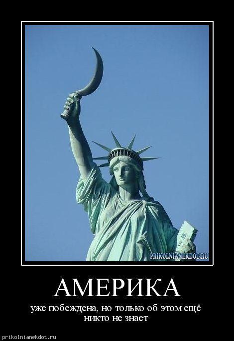 Картинки смешные про америку