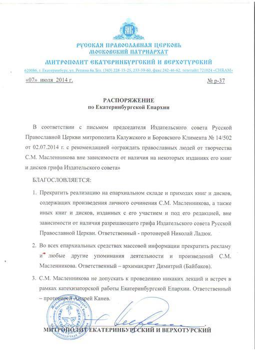 https://img0.liveinternet.ru/images/attach/c/0/119/842/119842240_SHkola_pokayaniya_SM_Maslennikova.jpg