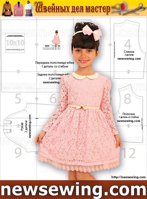 761006de97e Готовая выкройка детского платья с длинным рукавом. Обсуждение на ...