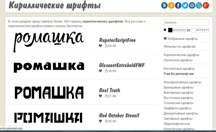 Проверить русский шрифт по картинке