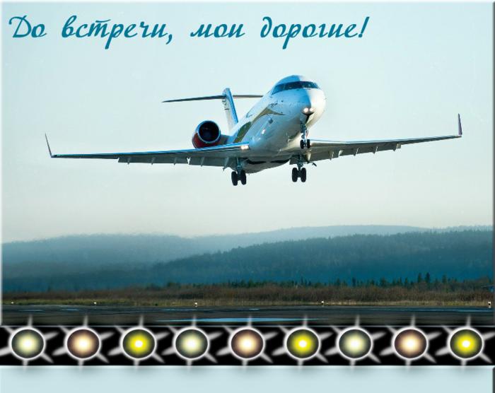 картинки счастливого пути хорошей дороги на самолете этими вопросами размышляет