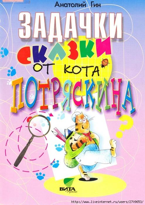 zadachki_skazki_ot_kota_potryaskina.page01 (495x700, 301Kb)