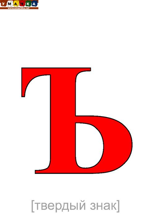 картинка ъ знак что