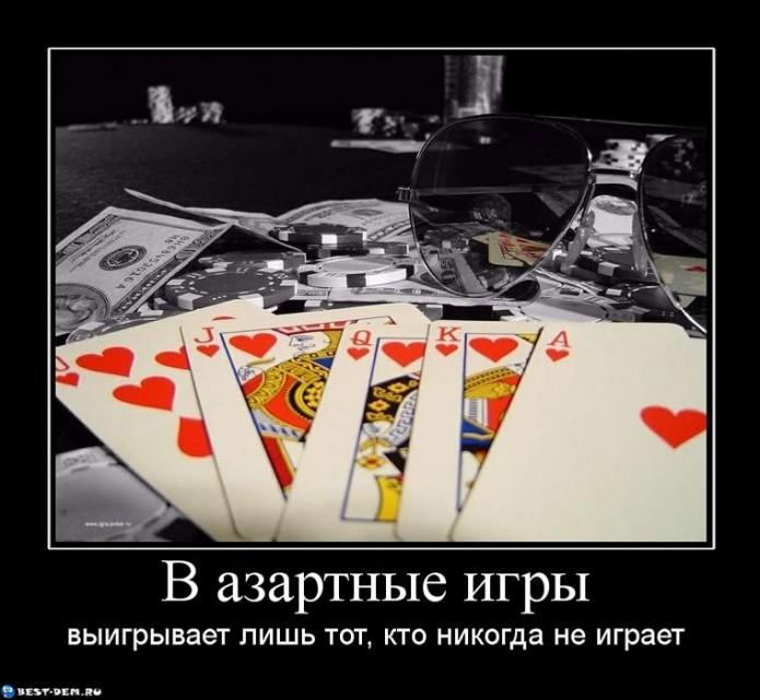 Картинки с надписями про покер, волна картинка смешные
